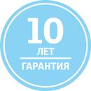10 лет гарантия