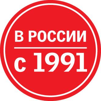 В России с 1991 года