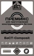 Премиксы для приготовления конструкционных бетонов